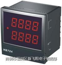 HB724 计数器 光栅表 频率计 HB724