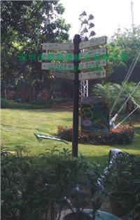 欢乐谷园区(旅游标识系统)