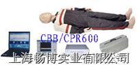 触电急救模型|高级全自动电脑触电急救模拟人 CBC-CPR600