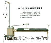 按摩床 康复器材 脊柱牵引康复床 JKF—IBD