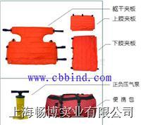 医学夹板|医用夹板|真空夹板/负压骨折保护气垫 FT-I-100
