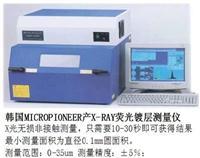 韩国X光镀层测厚仪 XRF2000