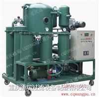 双级真空注油滤油机 ZJA-150