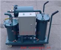 液压油滤油机 ZJD YL