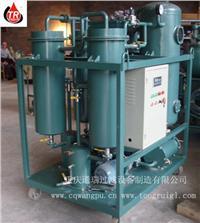 通瑞ZJC透平油聚集分水滤油机 ZJC-10