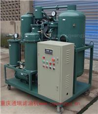 通瑞ZJD液压油真空过滤机精密滤油机 ZJD