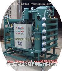 ZJR电缆油绝缘油再生净化多功能双级真空滤油机 ZJR-30