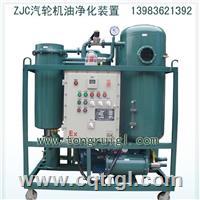 ZJC-100F(CT4)防爆型透平油专用滤油机 ZJC-100F(CT4)