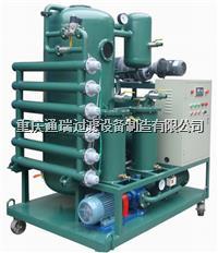 通瑞牌ZJA-30高效双级真空绝缘油(变压器油)滤油机