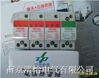 FBZS 电源防雷器