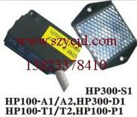 azbil通用放大器內置式光電開關HP300-S1