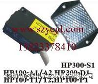 azbil通用放大器內置式光電開關HP300-D1