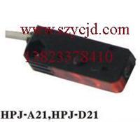 azbil小型放大器內藏型光電開關HPJ-D21 HPJ-D21