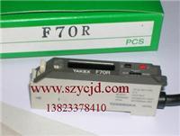 TAKEX/SEEKA光纤传感器F70R F70R