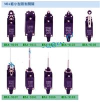 轻小型限位开关 MEA-9104,MEA-9111,MEA-9112,MEA-9122,MEA-9108