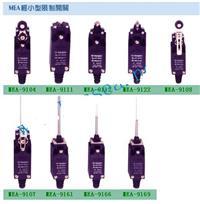 輕小型限位開關 MEA-9104,MEA-9111,MEA-9112,MEA-9122,MEA-9108