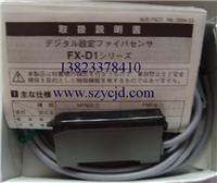 SUNX高功能型数字光纤放大器 FX-D1 FX-D1P