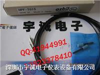 光纤传感器HPF-T015 HPF-T015