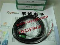 光电传感器 PT10