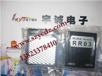 反光鏡片 RR03