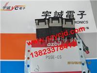 PS5E-CS