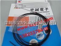 光纤传感器 FU-33