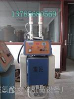 批发零售聚氨酯高压喷涂机 工作原理教程