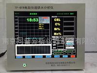 球墨铸铁铁水碳硅分析仪