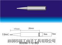 900M-T-0.8D烙铁头 900M-T-0.8D
