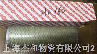 滤芯 HX-630*40 Q2 HX-630*40 Q2