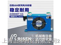 双风扇风冷却器AH0608TL-CA 日森 AH0608TL-CA