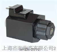 直流湿式阀用电磁铁MFZ9A-26YC  MFZ9A-26YC  MFZ9-26YC