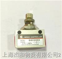 公司代理上海新益SXPC/全伟SQW QSC2002单向节流阀 QAS4003/QAS4004