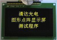 OLED显示模块