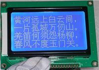 12864串口字库液晶