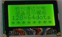 电表用液晶屏