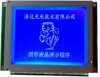 320240液晶显示模块