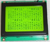 12864带温度补偿液晶