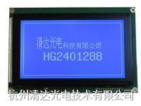 240128点阵中文液晶模組