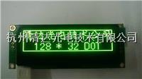 USB接口OLED显示屏 HGS12832