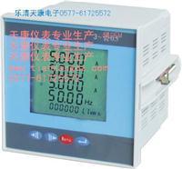 HD284E-2S7多功能表 HD284E-2S7