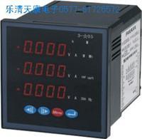 PD1008-3S9多功能電力儀表 PD1008-3S9
