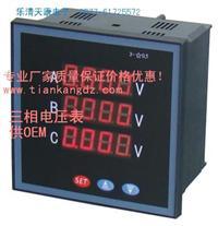 PZ1134U-9K4三相电压表 PZ1134U-9K4
