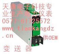 JD134-BS4I3三相電流變送器 JD134-BS4I3