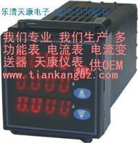 PS999Q-AK1三相無功功率表 PS999Q-AK1