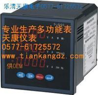 HD194E-9S4多功能电力仪表 HD194E-9S4