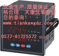 TD184E-2S4M多功能电力仪表  TD184E-2S4M