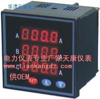 BZK312-A-I-42-X44 三相电流表 BZK312-A-I-42-X44