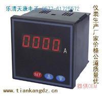 BZK312-A-I-48-X11单相电流表 BZK312-A-I-48-X11