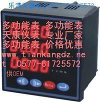 YH6305三相電流電壓表 YH6305